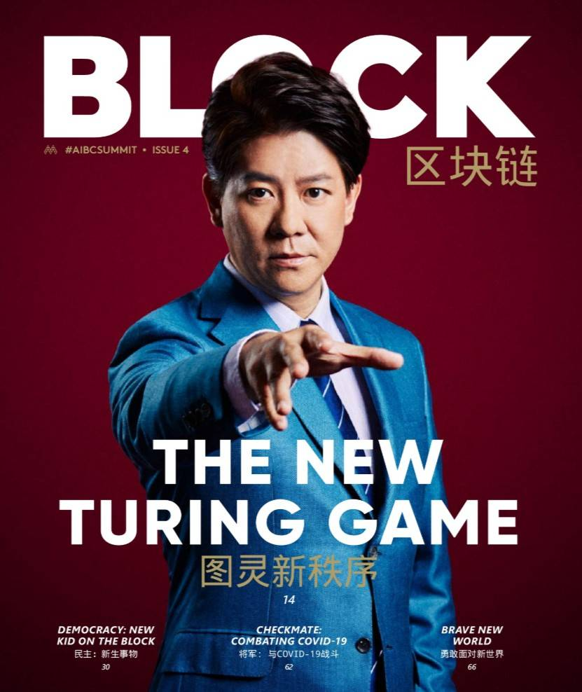 Block Issue 4: The New Turning Game
