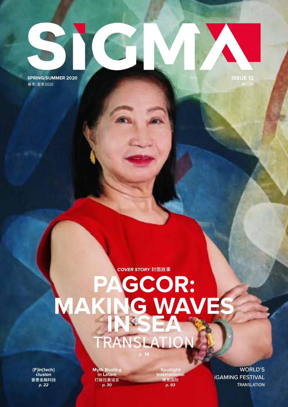 SiGMA Issue 12: PAGCOR: making waves in sea